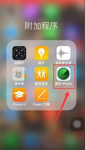 苹果手机怎么定位对方的位置