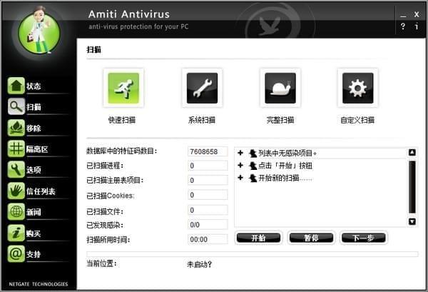 Amiti Antivirus(安全防护软件)
