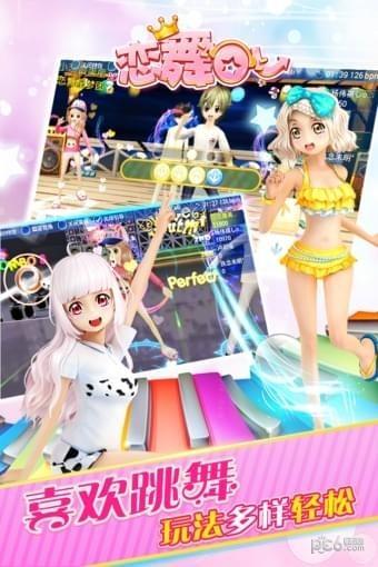 恋舞ol电脑版