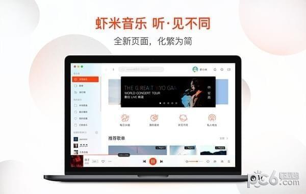 虾米音乐for mac
