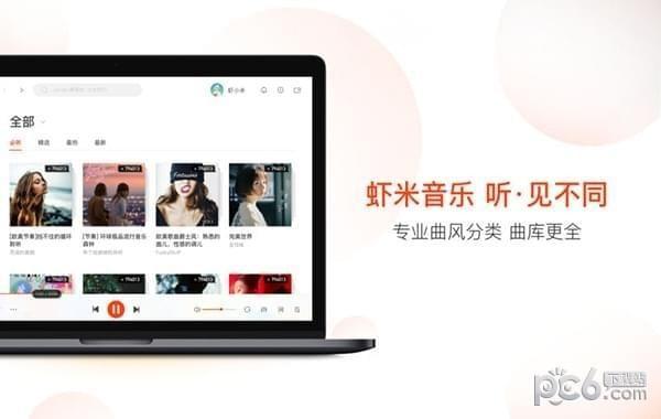 虾米音乐mac版下载