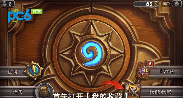 炉石传说怎么删除套牌