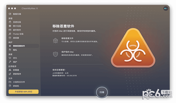 CleanMyMac X 中文版