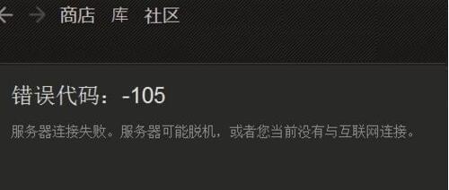 steam社区105错误代码怎么解决