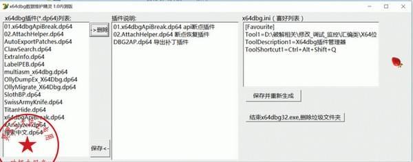 x64dbg辅助管理器