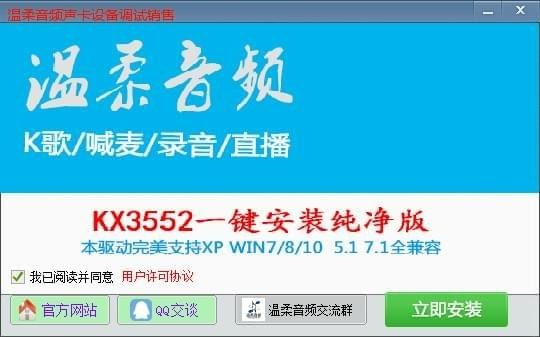 温柔音频kx3552驱动