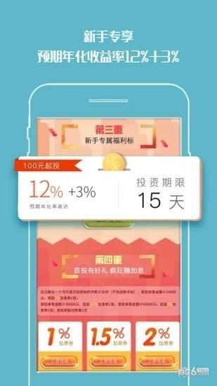 海贝金融app下载