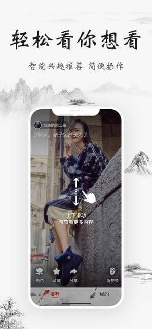 爱奇艺锦视app