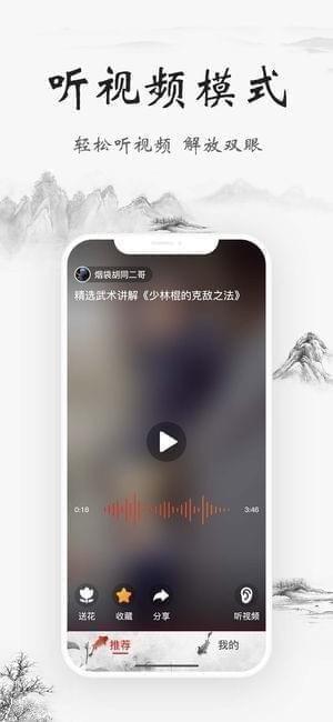 爱奇艺锦视下载