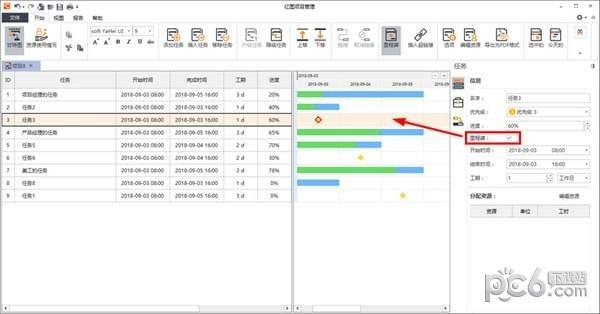 亿图项目管理软件(Edraw Project)