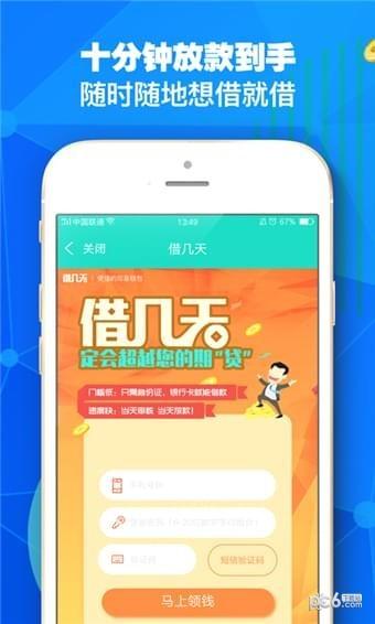 钱小招app下载