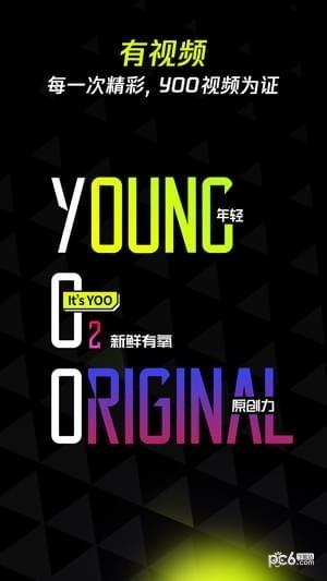 yoo视频下载