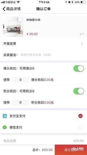 汉薇商城app下载