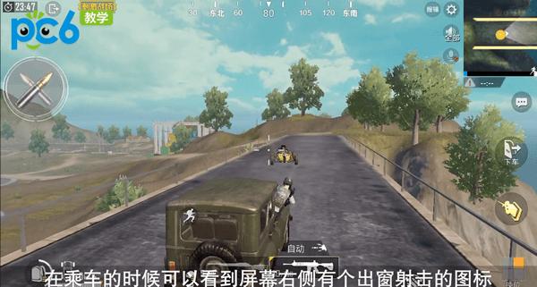 刺激战场开车怎么开枪