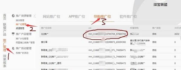 赚推云QQ导购助手