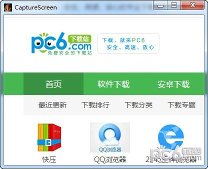 CaptureScreen(自定义大小截图)