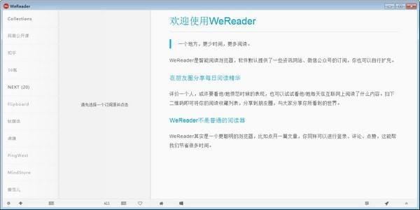 WeReader(智能阅读浏览器)