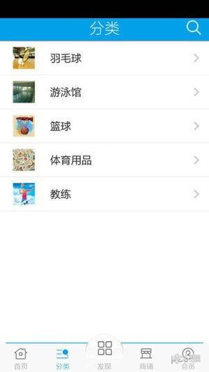 广东体育app官方下载