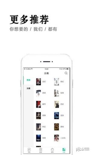 小说快捕手机版下载