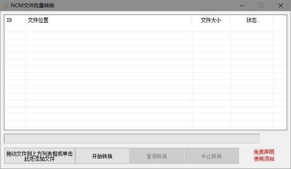 NCM文件批量转换器(网易云ncm格式转换器)