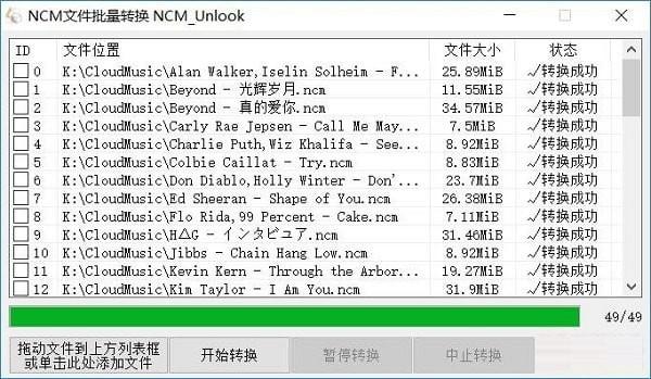 ncm格式转mp3工具