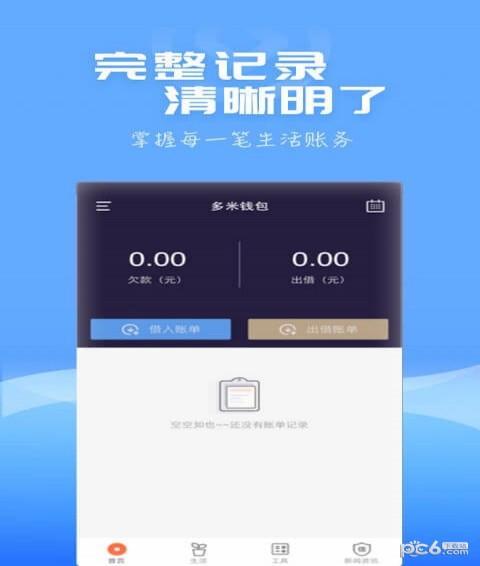 多米钱包 安卓版v1.0.0