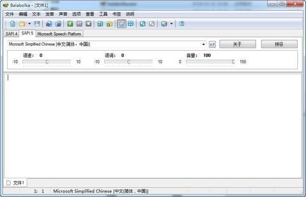 Balabolka(语音阅读器) v2.14.0.673免费绿色版