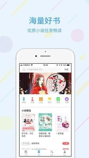 怡閱小說app