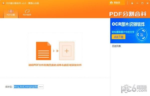 PDF猫PDF分割合并工具