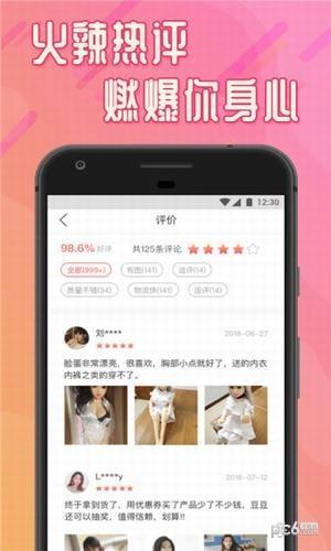 桃花洞app下载
