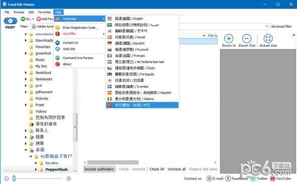 Total PDF Printer(PDF打印软件)