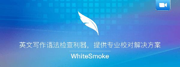 WhiteSmoke Mac版