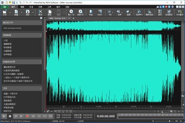 WavePad Sound Editor中文破解版
