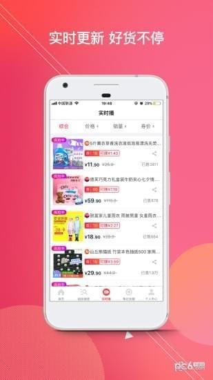 猪猪虾安卓app下载