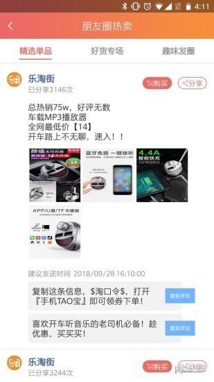 乐淘街app下载