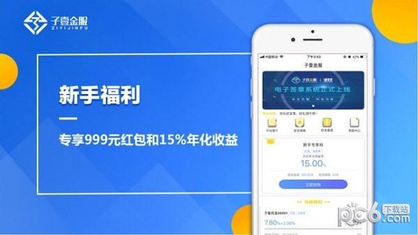 子壹金服app