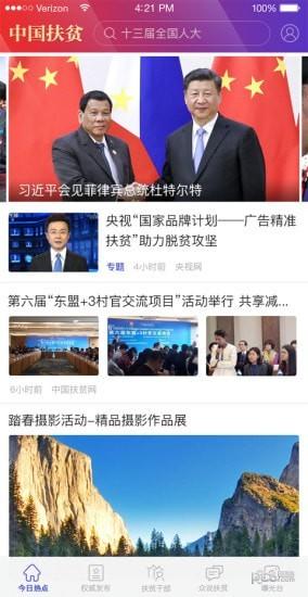 中国扶贫网app