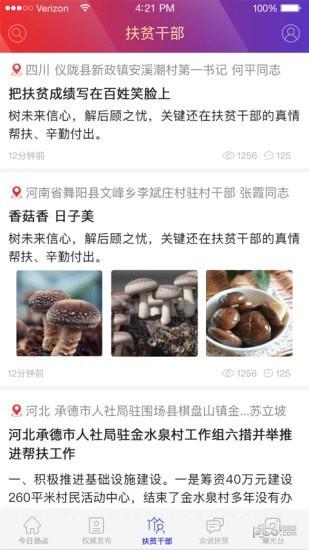 中国扶贫网下载