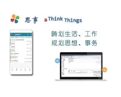 aThinkThings v1.2.7官方免费版