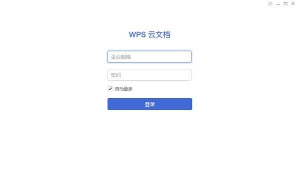 WPS云文档