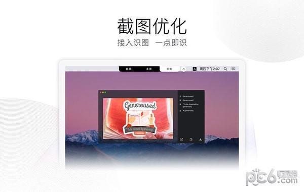 QQ mac版