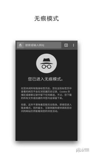 宙斯浏览器iOS