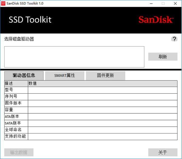 SanDisk SSD Toolkit闪迪固态硬盘工具箱 免费硬盘管理工具