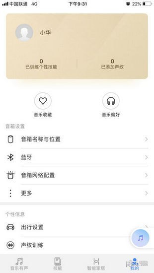 华为AI音箱软件下载