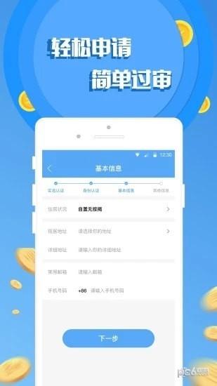 首信借米app下载
