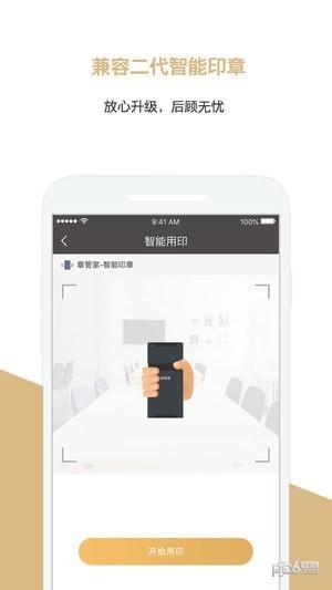 章管家app下载