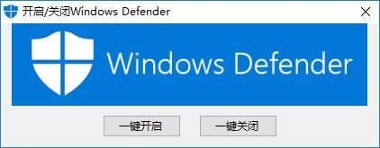开启关闭Windows Defender工具