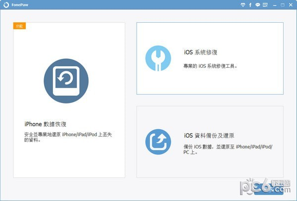 FonePaw iPhone Data Recovery(iPhone数据恢复软件)