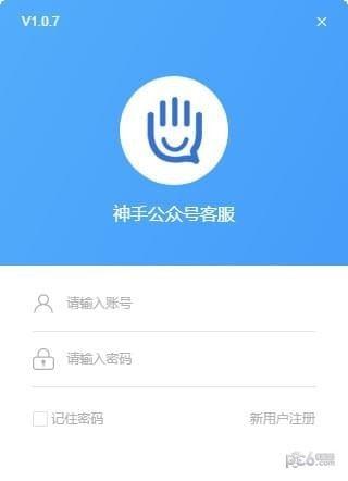 神手公众号客服 v1.0.8官方中文版