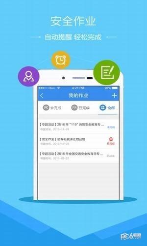 衢州安全教育平台下载